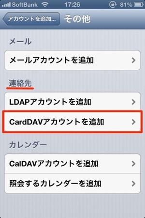 gmail_carddav_20120928_10