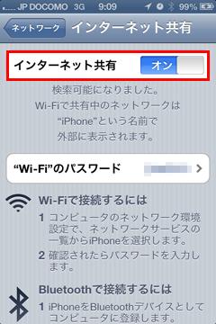capt_iphone_ios6_08