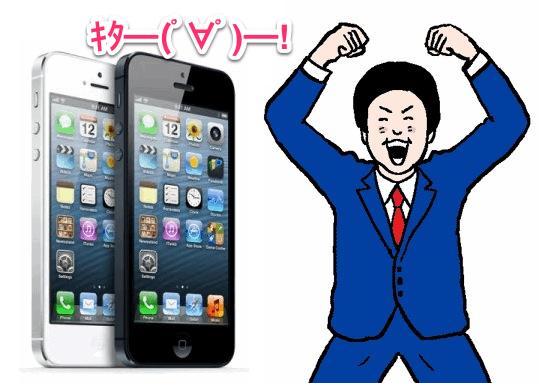 ようやくソフトバンクショップよりiPhone5の入荷連絡あり!