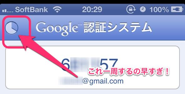 iPhone5でGoogleのセキュリティ2段階認証が電話認証対応