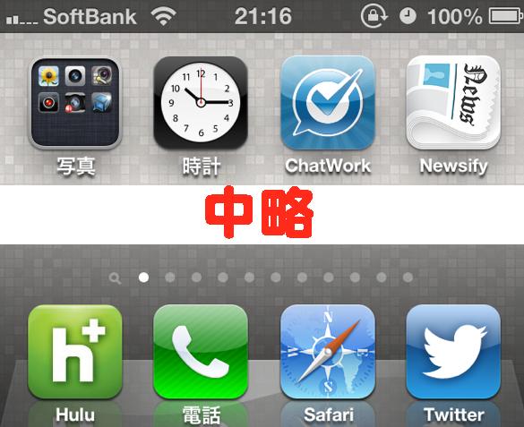 iPhone5私のトップ画面アイコン配置は4つのみ