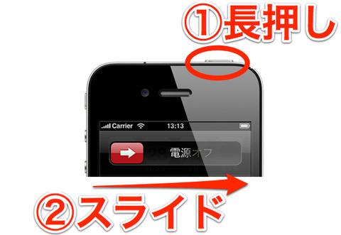 iphonereboot1