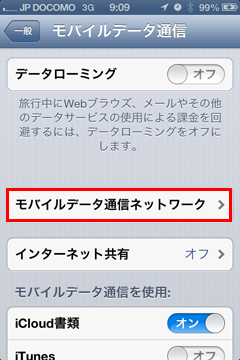 capt_iphone_ios6_03