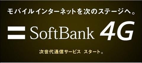 895_softbank4G