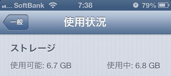 iPhone5の容量は16GBと32GB、64GBの3種類
