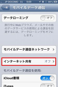 capt_iphone_ios6_07