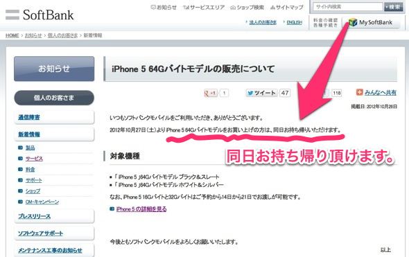 iPhone5インド・タイ多数国で発売により予約期間延びるか