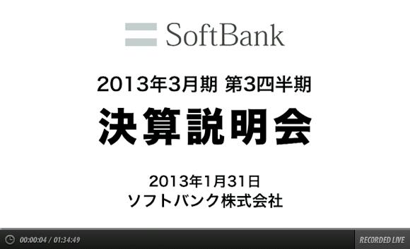 ソフトバンク2013年1月31日の決算説明会
