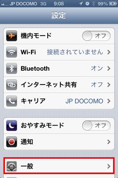 capt_iphone_ios6_01