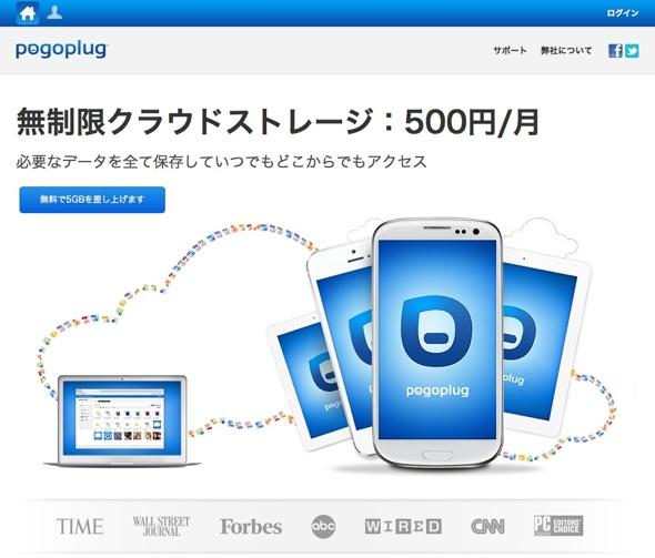容量無制限のストレージPogoplugへ登録・iPhoneはアプリ