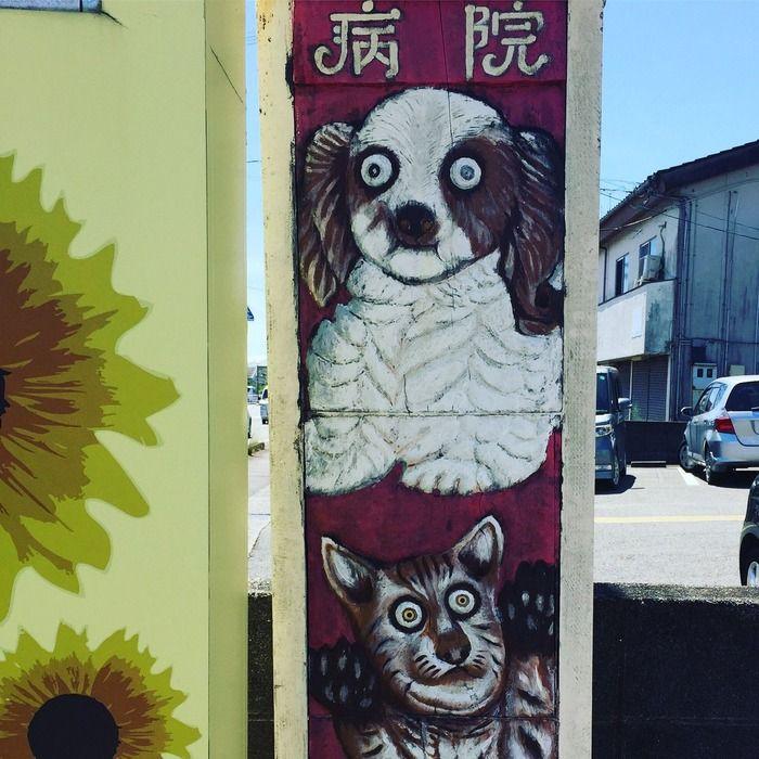 どうしちゃったのか心配になる動物病院の看板wwwwwwww