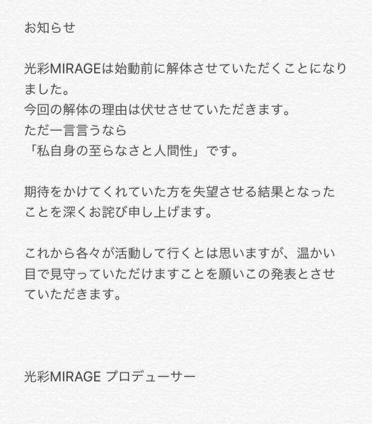 【詐欺】アイドルが突如に解散発表 → メンバーが解散理由を告発するも理由が酷い!