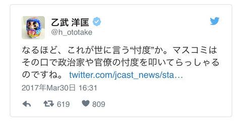【芸能】乙武洋匡氏、渡辺謙の不倫騒動をめぐりマスコミの「忖度」に皮肉