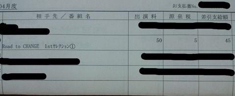 【悲報】吉本興業、ライブ出演のギャラが50円とバラされて炎上wwwwwwwwwwww