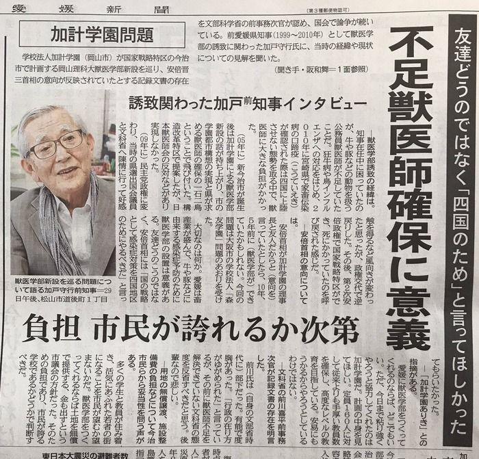 【加計学園問題】地元紙・愛媛新聞が獣医学部誘致に関わった前知事のインタビューを掲載し民進党や朝日新聞等のマスゴミ報道を完全論破してしまう