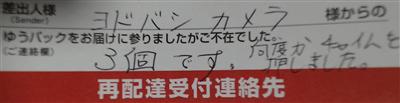 日本郵便から不在届入ってたんだが、悪口書かれててクッソうざいこれ仕事としてどうなの?