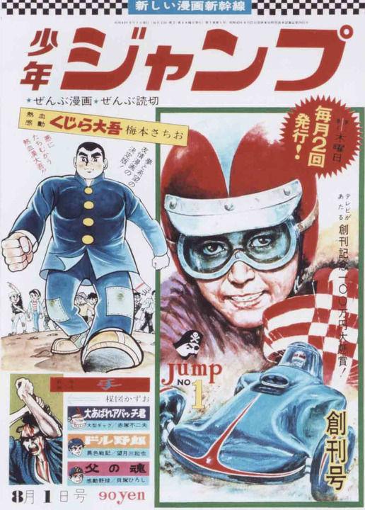 【悲報】週刊少年ジャンプ、過去人気の「ジャンプ」をそのまま復刻販売へ・・・