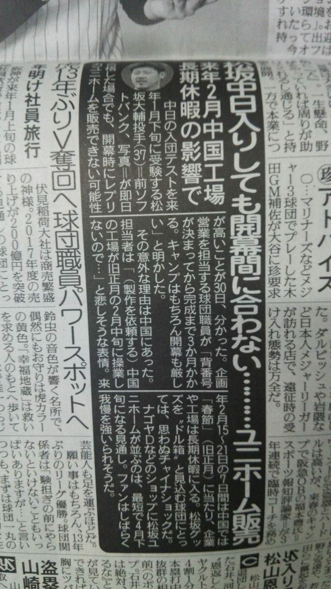 中日「松坂グッズ作るで!」