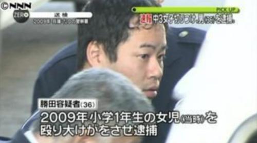 【戦慄】少女に対し多数の事件を起こした勝田受刑者、異常な性癖が明らかに・・・
