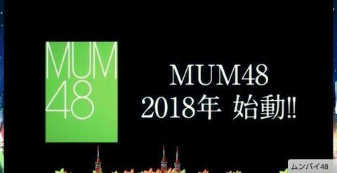 【速報】インドのムンバイに来年「MUM48」結成を発表wwwwwww