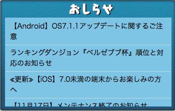 パズドラ速報【Android】OS7.1.1アップデートに関するご注意【公式】