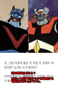 韓国サイト「テコンVとマジンガーZをスペック比較して戦わせたらテコンVが圧勝!」 勝手に結論付ける