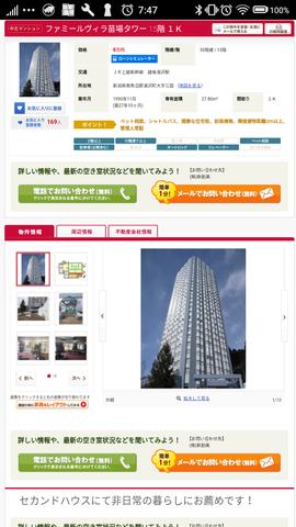 ド田舎の超高層マンションさん、あまりに需要が無さ過ぎて8万円で『販売』されてしまう