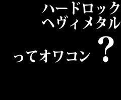 ハードロック・ヘヴィメタルってオワコン?