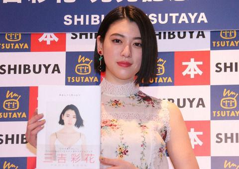 三吉彩花 水着や自宅公開の初フォトブック「うれし恥ずかし」 泡風呂ショットにも挑戦!