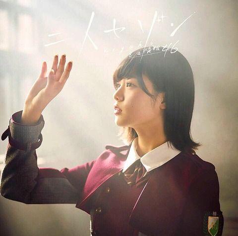 """【欅坂46】『二人セゾン』累計売上げが驚異の63万枚突破 リリースから""""万単位""""のセールスをキープ"""