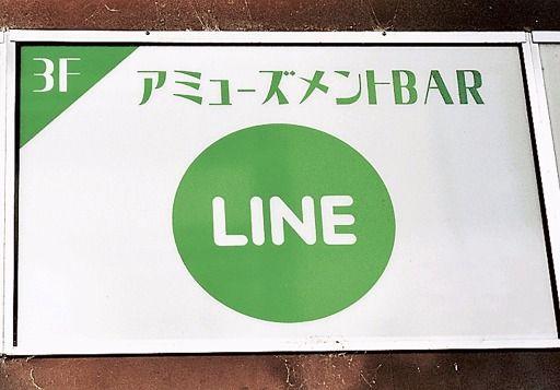 【悲報】「LINE」によく似た看板を出していた飲食店の男を逮捕wwwwwwwwwww