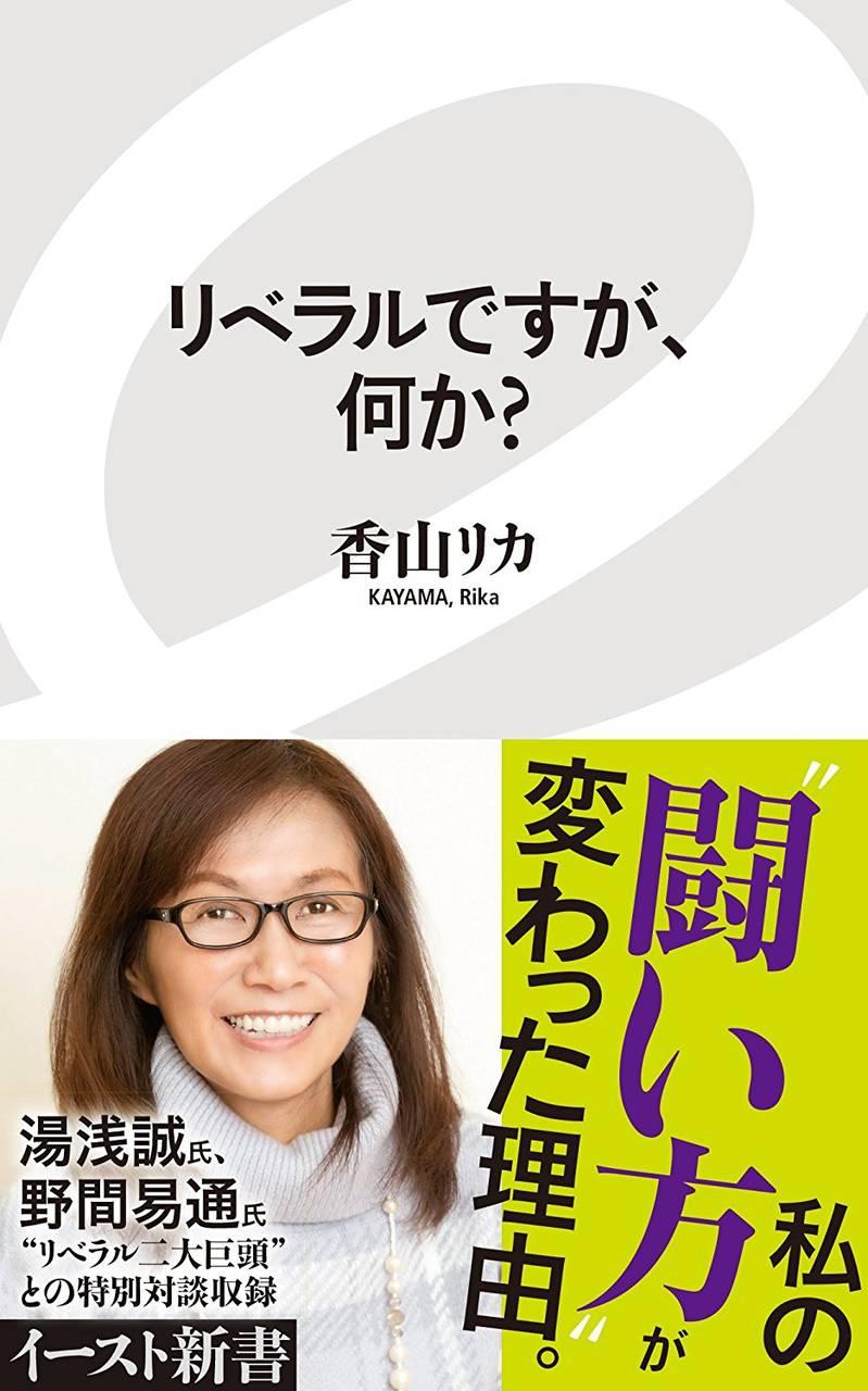 【悲報】香山リカ、ついに頭がおかしくなる