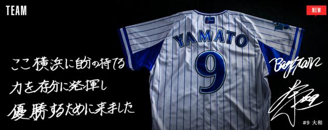 DeNA、阪神FA・大和の獲得発表 3年総額3億円 背番9