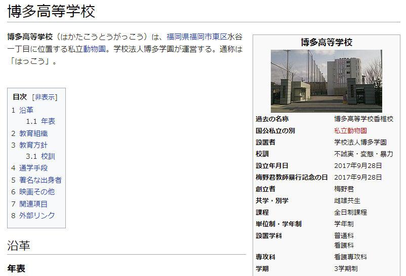【動画】教師への暴行動画で炎上中の博多高校、早速Wikipediaが荒らされるwwwwwwwwwww