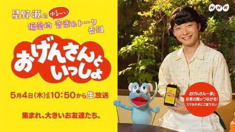 NHKの新番組のおねえさんが可愛すぎるwwwww