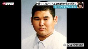 【アイドル刺傷】竹田恒泰「日本のメディアおかしい。本名で報道すべき。」
