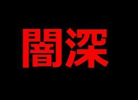 【悲報】ミヤネ屋で放送事故wwwwこれ放送しちゃ駄目だろwwwwwwwwwww(画像あり)