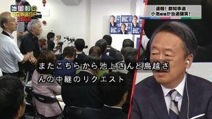 鳥越俊太郎、池上彰のインタビューを拒否