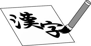 「漸く」の読み方、正解率27% 漢字で書かれると意外と読めない単語
