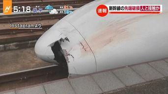 新幹線「のぞみ」破損 ボンネットから人体の一部が見つかる