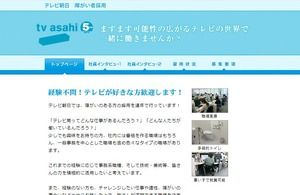 テレビ朝日、障害者採用ページに検索回避メタタグ埋め込む 新卒採用ページにはタグなし