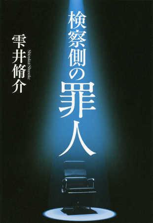 【映画】キムタク&二宮 映画「検察側の罪人」で初共演 元SMAP+嵐も初
