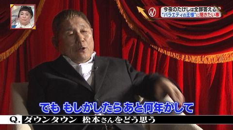 【悲報】ビートたけし「松本人志の映画は理解できない」