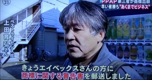 ピコ太郎死亡…PPAPの商標出願した上田育弘がエイベックスに警告書を送る「今後PPAPを使ったら商標権侵害になる」