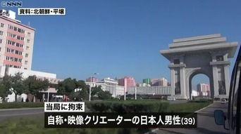 北朝鮮で拘束された日本人は「自称・映像クリエーター」と判明 軍事施設を撮影し拘束か
