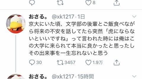 【悲報】京大文学部の教養に満ちたジョークが面白すぎるwwwwwwwwwwww