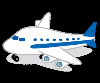 飛行機よく乗るけど質問ある?