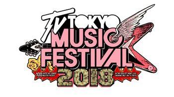『テレ東音楽祭』出演第1弾19組発表!KinKi Kids、V6、関ジャニ∞、Hey! Say! JUMP、A.B.C-Z、ジャニーズWESTら出演
