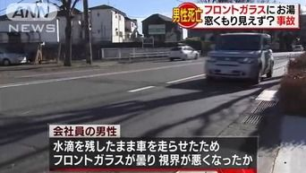 【東京】 凍ったフロントガラスにお湯をかけて運転していた会社員男、寒さで窓くもり視界が悪くなって男性はねる はねられた男性死亡
