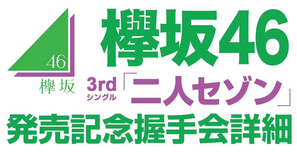 欅坂46 3rdシングルのタイトルは「二人セゾン」に決定